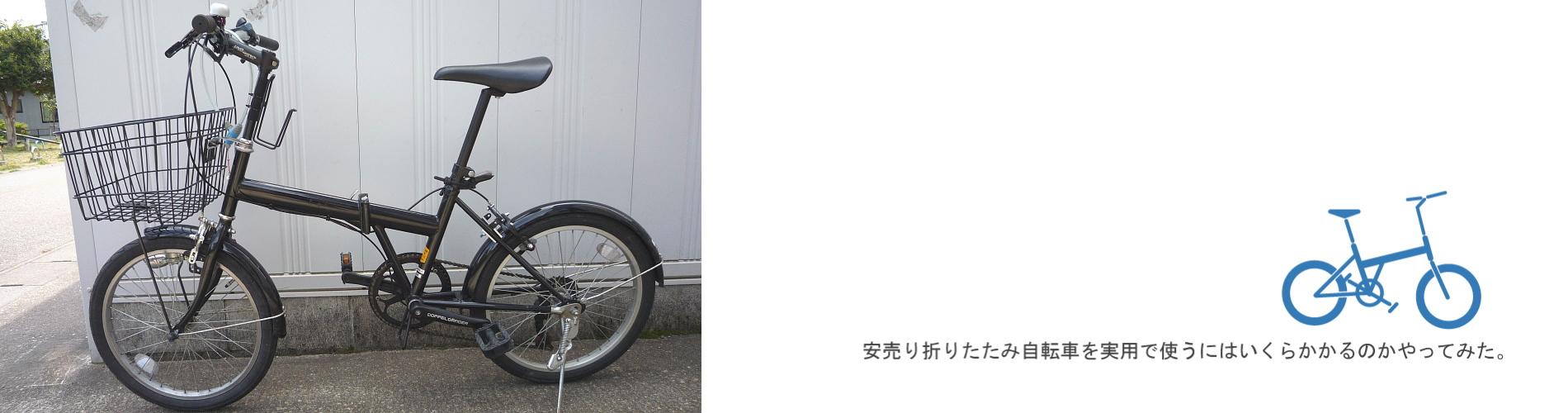 安売り折りたたみ自転車を実用で使うにはいくらかかるのかやってみた。